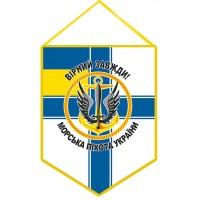 Вымпел Морской пехоты Украины