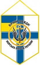 Вимпел Морська Піхота Вірний Завжди (ВМСУ)