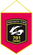 Вимпел 701 ОБМП (шевон Барсук)