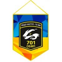 Вымпел 701й ОБМП