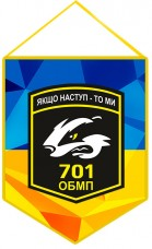 Купить Вимпел 701й ОБМП (Барсук) в интернет-магазине Каптерка в Киеве и Украине