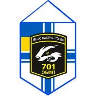 Вимпел 701 ОБМП