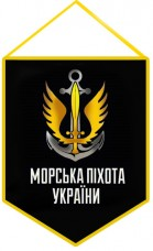 Вимпел Морської піхоти України чорний