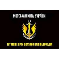 Флаг Морська пiхота України (чорний) з вказанним підрозділом на замовлення