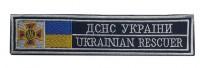 Нашивка ДСНС Україна Ukrainian Resquer