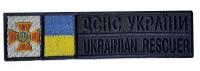 Нашивка ДСНС Україна вишивка синя