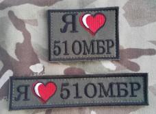 """Нашивка """"Я люблю 51 ОМБР"""""""