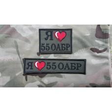 """Нашивка """"Я люблю 55 ОАБР"""" Спеціальна ціна на шеврони"""