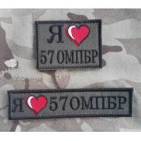 """Нашивка """"Я люблю 57 ОМПБР"""" Спеціальна ціна на шеврони"""