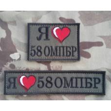 """Нашивка """"Я люблю 58 ОМПБР"""" Спеціальна ціна на шеврони"""