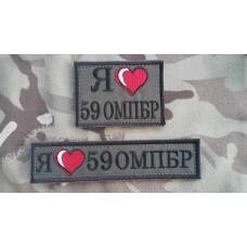 """Нашивка """"Я люблю 59 ОМПБР"""" Спеціальна ціна на шеврони"""