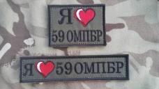 """Нашивка """"Я люблю 59 ОМПБР"""""""