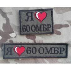 """Нашивка """"Я люблю 60 ОМБР"""" Спеціальна ціна на шеврони"""