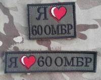 """Нашивка """"Я люблю 60 ОМБР"""""""