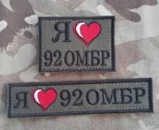 """Нашивка """"Я люблю 92 ОМБР"""""""