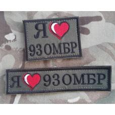 """Нашивка """"Я люблю 93 ОМБР"""" Спеціальна ціна на шеврони"""