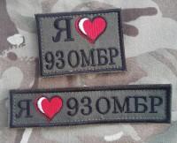 """Нашивка """"Я люблю 93 ОМБР"""""""