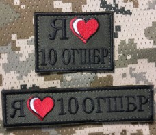 "Нашивка ""Я люблю 10 ОГШБР"""