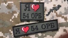 """Нашивка """"Я люблю 54 ОРБ"""""""