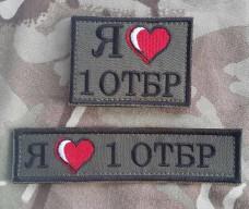 """Нашивка """"Я люблю 1 ОТБР"""""""