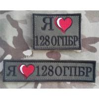 """Нашивка """"Я люблю 128 ОГПБР"""""""