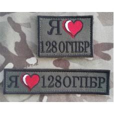 """Нашивка """"Я люблю 128 ОГПБР"""" Спеціальна ціна на шеврони"""