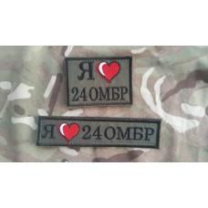 """Нашивка """"Я люблю 24 ОМБР"""" Спеціальна ціна на шеврони"""