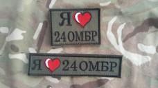 """Нашивка """"Я люблю 24 ОМБР"""""""