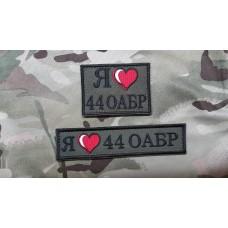 """Нашивка """"Я люблю 44 ОАБР"""" Спеціальна ціна на шеврони"""