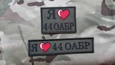 """Купить Нашивка """"Я люблю 44 ОАБР""""  в интернет-магазине Каптерка в Киеве и Украине"""