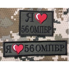 """Нашивка """"Я люблю 56 ОМПБР"""" Спеціальна ціна на шеврони"""