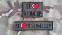 """Нашивка """"Я люблю 61 ОМПБР"""" Спеціальна ціна на шеврони"""