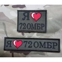 """Нашивка """"Я люблю 72 ОМБР"""""""