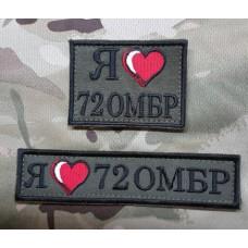 """Нашивка """"Я люблю 72 ОМБР"""" Спеціальна ціна на шеврони"""