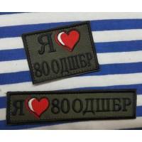 Нашивка Я люблю 80 ОДШБр Спеціальна ціна на шеврони