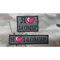 """Нашивка """"Я люблю 14 ОМБР"""" Спеціальна ціна на шеврони"""