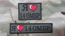 """Нашивка """"Я люблю 14 ОМБР"""""""