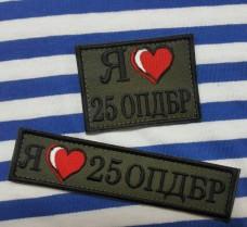 Нашивка Я люблю 25 ОПДБР Спеціальна ціна на шеврони