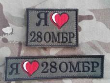 """Нашивка """"Я люблю 28 ОМБР"""""""