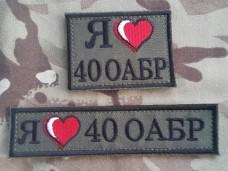 "Нашивка ""Я люблю 40 ОАБР"""