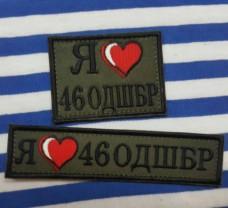 Нашивка Я люблю 46 ОДШБр Спеціальна ціна на шеврони