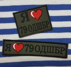 Нашивка Я люблю 79 ОДШБр Спеціальна ціна на шеврони
