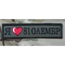 Нашивка Я люблю 81 ОАЕМБр