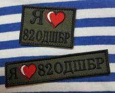Нашивка Я люблю 82 ОДШБр Спеціальна ціна на шеврони