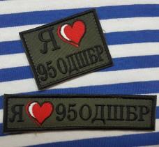 Нашивка Я люблю 95 ОДШБр Спеціальна ціна на шеврони