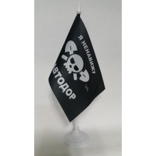 Настільний прапорець Я ненавижу укравтодор!