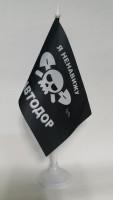 Флаг Я ненавижу укравтодор! настольный флажок