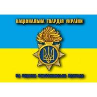 Флаг 5 окрема Слобожанська бригада Національна Гвардія України