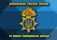 Флаг 5 Окрема Слобожанська Бригада НГУ (кольоровий)