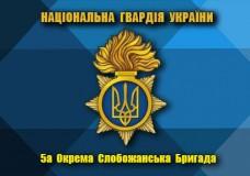 Купить Флаг 5 Окрема Слобожанська Бригада НГУ (кольоровий) в интернет-магазине Каптерка в Киеве и Украине